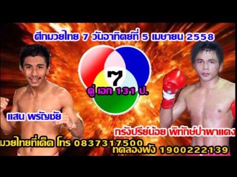 ทัศนะวิจารณ์ศึกมวยไทย 7 สีวันอาทิตย์ที่ 5 เมษายน 2558 จากเวทีมวยช่อง 7 สี เวลา 12.45 น.