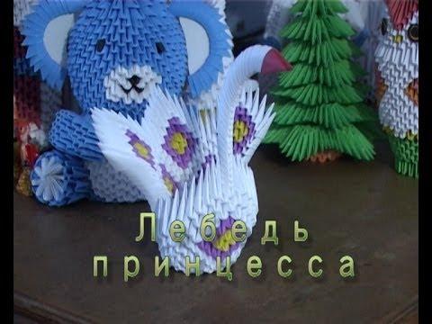 Модульное оригами. Лебедь принцесса.(3D origami)