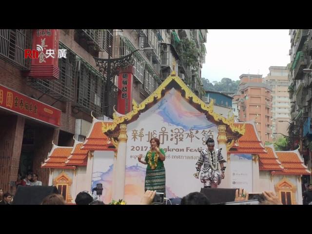 【RTI】El Festival Songkran 2017 (西班牙語)