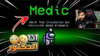 وش يصير لو تلعب امونج لكن فيه دكتور يساعد الميت 😳🤣! (طور الدكتور الاسطوري 😍🔥!)