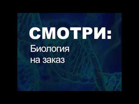 СМОТРИ: биология на заказ