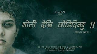 BHoli Dekhi Chhodi Dinchhu    New Nepali Short Film    Nayan Raj Panday