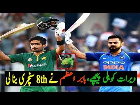 Babar Azam Complete His ODI 8th Century And Become World 2nd Batsman ||Pak Vs Zim 5th ODI Match 2018