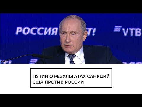 Путин о результатах санкций США против России