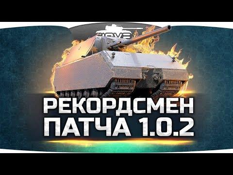 САМЫЙ КРУТОЙ РЕКОРД ПАТЧА 1.0.2 ● Вижу Впервые