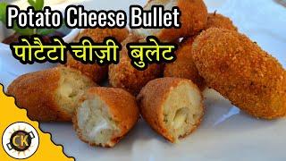 potato bullet   potato crosscurrents   party appetizer   indian tea snacks recipe by ck epsd 325