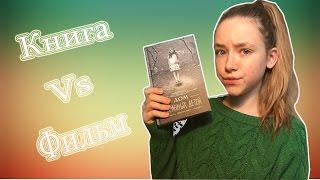 Книга против Фильма , что лучше ? Дом странных детей ,
