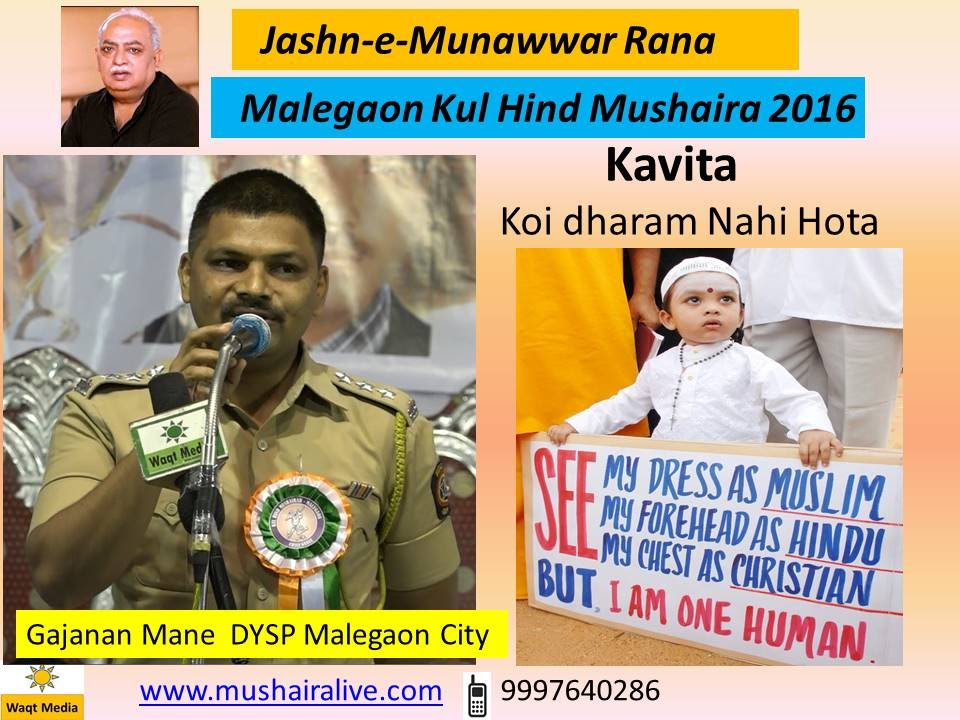 Gajanan Rajmane DYSP Malegaon - Malegaon Mushaira 2016  Jashn e Munawwar Rana #1