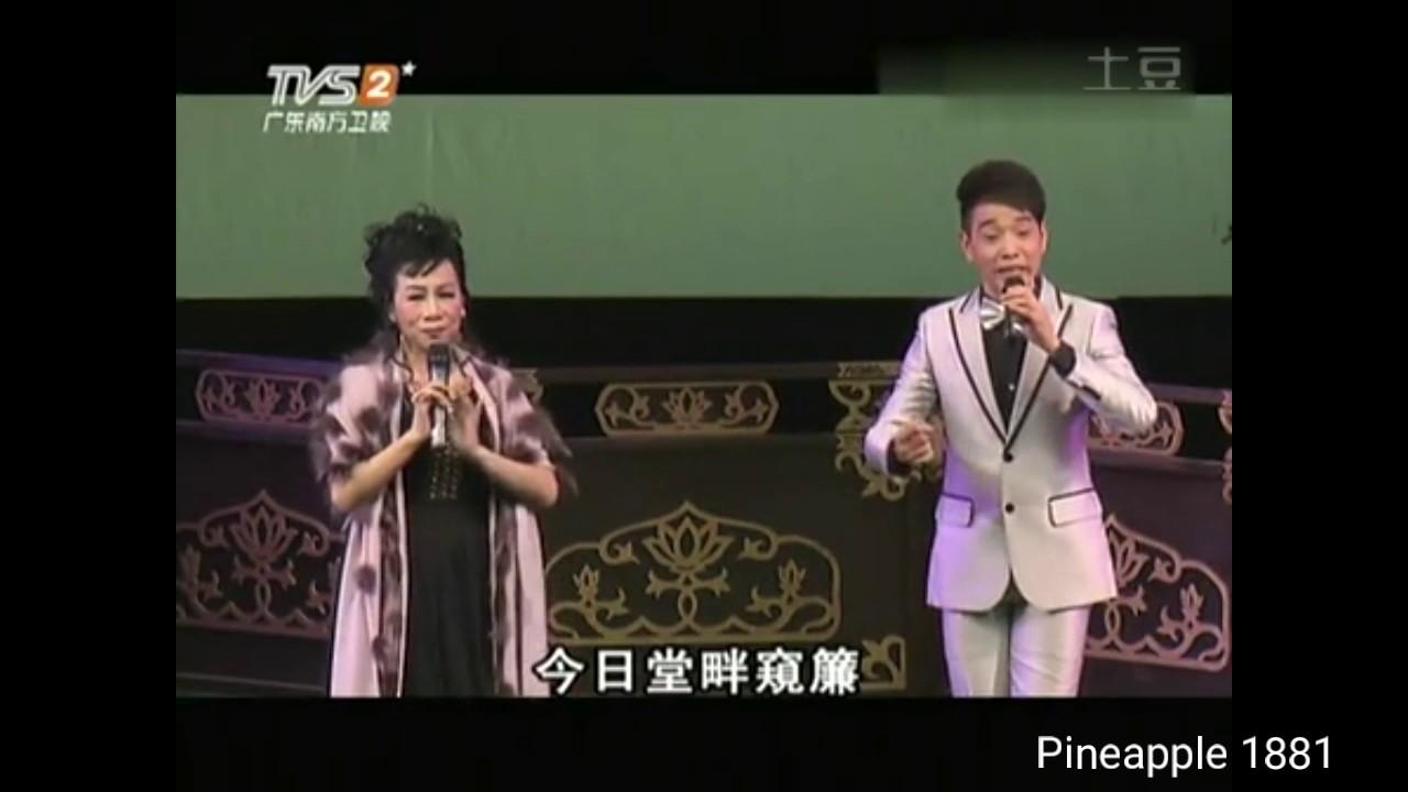 粵劇 一曲鳳求凰(選段) 陳家聲 方卓瑩 cantonese opera - YouTube