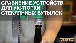 Укупорка бутылок. Купить устройства для укупорки бутылок(http://www.youtube.com/watch?v=YHKbNyDa4XA - Укупорка бутылок. Купить устройства для укупорки бутылок., 2015-09-08T09:10:28.000Z)