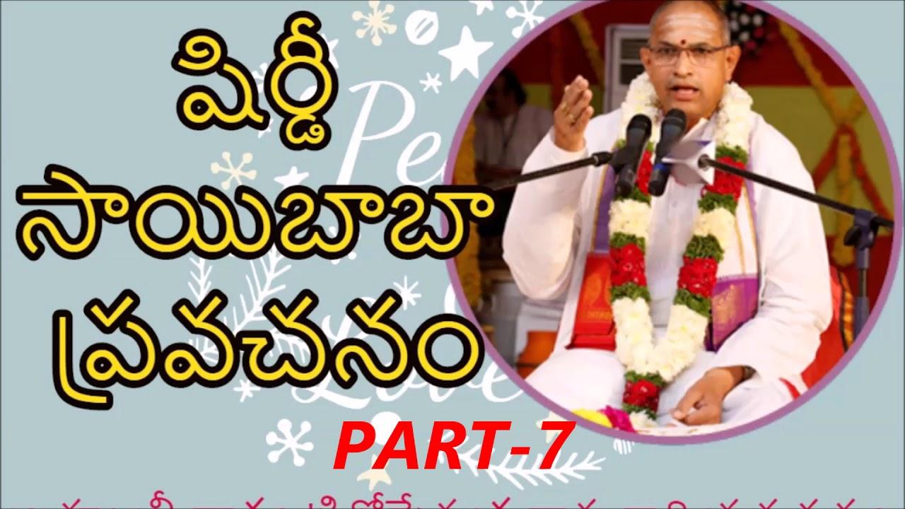 Download Shirdi Saibaba Pravachanam by Chagati koteshwararao garu- Part-7