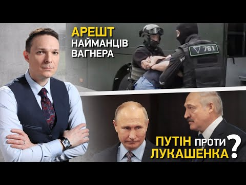 Арешт найманців Вагнера. Путін проти Лукашенка? | Блог Висоцького