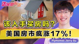 美国房市疯涨17%!该入手买房吗?《洛城情报站》第425期May 14, 2021 - YouTube