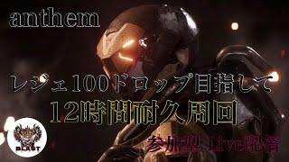 【Anthem】アンセム参加型Live配信。12時間耐久レジェンダリー集め!ストホ渦GM1or依頼GM3周回。 thumbnail