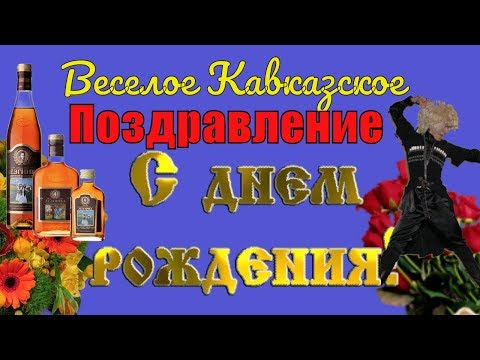 С Днем рождения прикольное смешное Кавказское видео поздравление в день рождение