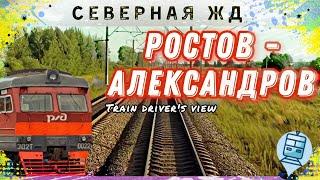 Ростов-Ярославский - Александров из кабины пригородного электропоезда Cabride Train электричка 🇷🇺