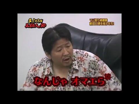 【激怒】ブチギレ・マジギレている'格闘王'前田日明vs芸人 芸人の絶望と戦慄、2つ有り。 ※ドッキリです