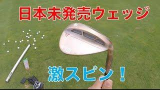 テーラーメイド日本未発売ウェッジを打ってみた thumbnail