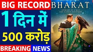 Bharat 1st Day Box Office Collection | Bharat First day Collection | Bharat 1 Day Collection