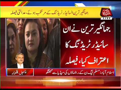 Maryam Aurangzeb Addressing Media | 15 DEC 2017