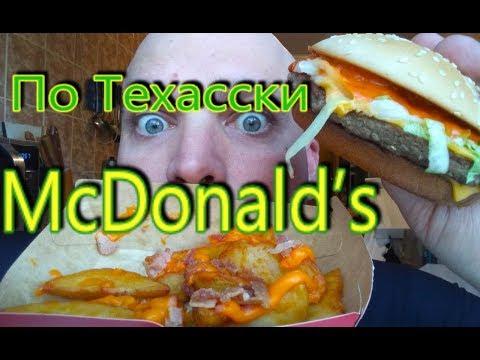 ОБЖОР МАКДОНАЛЬДС   По Техасски вкусно   Осенние Новинки McDonald's 2019