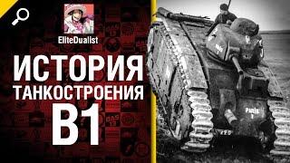 Самый глупый тяж B1 - История танкостроения -  от EliteDualist Tv [World of Tanks]
