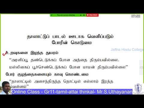 Online Class - Gr11-tamil-attai Thinkal