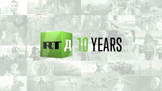 RT Documentary is Celebrating 10 Years On Air!