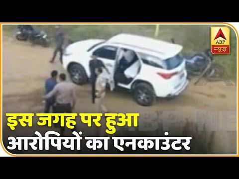 इसी जगह पर हुआ Hyderabad गैंगरेप केस के चारों आरोपियों का एनकाउंटर | ABP News Hindi