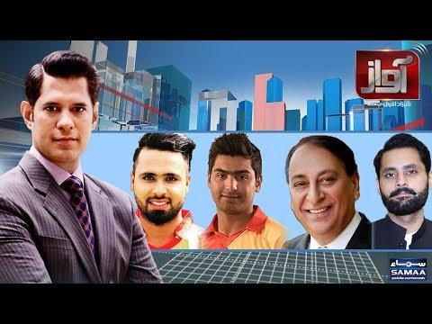 Awaz | SAMAA TV | 21 March 2018