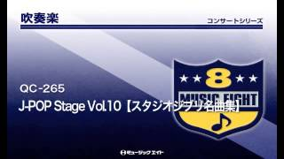 《吹奏楽コンサート》 J-POP Stage Vol.10【スタジオジブリ名曲集】 thumbnail