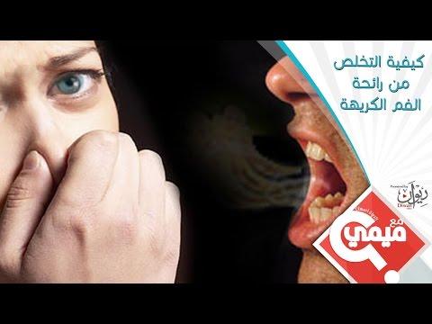 كيف تتخلص من رائحة الفم الكريهة في رمضان | مع ميمي