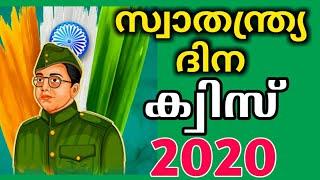 Swathanthrya Dina Quiz in Malayalam 2020 | Independence Day Quiz in malayalam | Freedom Quiz 2020 |