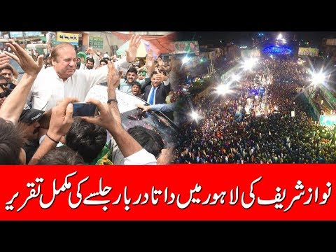 Nawaz Sharif complete speech at Data Darbar lahore | 12 Aug 2017