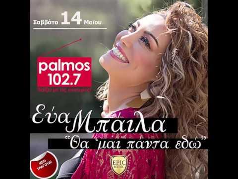 ΕΥΑ ΜΠΑΙΛΑ - ΘΑ ΜΑΙ ΠΑΝΤΑ ΕΔΩ Palmos Radio 102.7 Fm