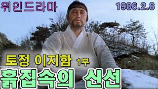 위인드라마 토정 이지함 - 1부 흙집속의 신선 / 극본…