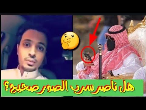 رد ناصر الحربي على ابوكاتم وش قال عن تسريب صورة ابوكاتم Youtube
