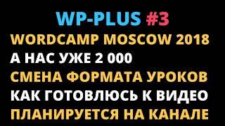 #3 WP-Plus news - WordCamp 2018, 2к подписчиков, смена формата уроков, планы на будущее