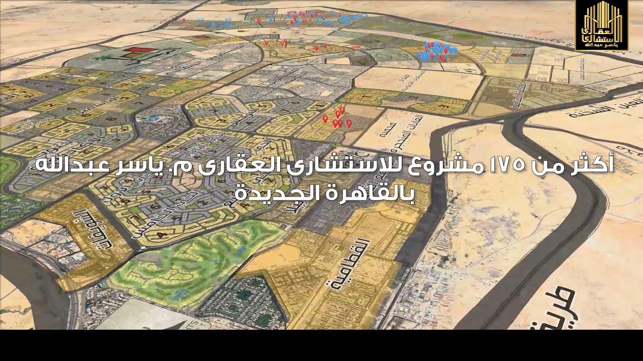 الاستشارى العقاري م. ياسر عبدالله | أحدث مشاريعنا الاستثمارية بالقاهرة الجديدة