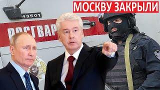 Началось! Кремль стягивает Росгвардию,закрывают кафе,ТЦ и парки
