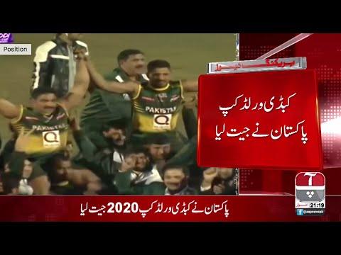 Breaking News: Pakistan Wins Kabaddi World Cup 2020   16 Feb 2020   Aap News