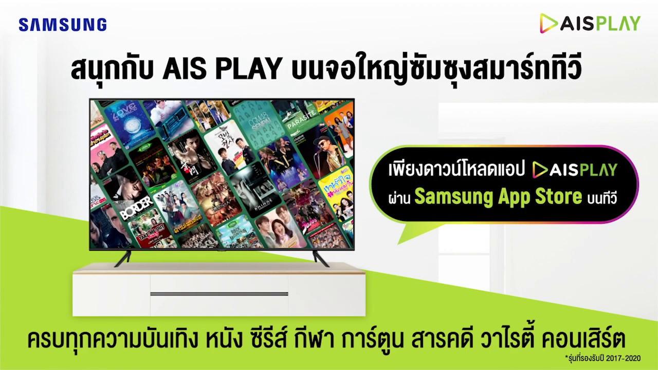 AIS PLAY Now Available on Samsung TV