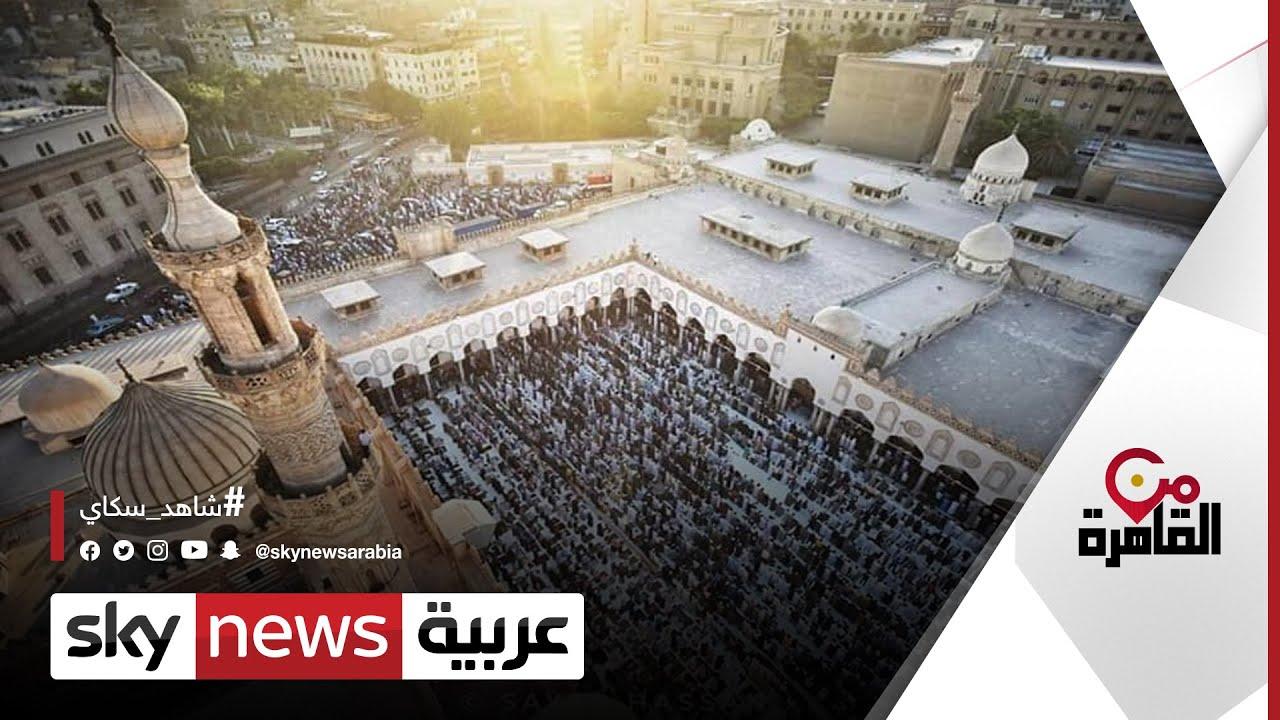 عيد الفطر.. إجراءات احترازية وقيود للحد من تفشي كورونا| #من_القاهرة  - 00:55-2021 / 5 / 16
