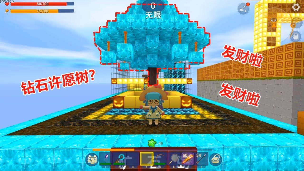 迷你世界:神器空島!小耿第一次發現鉆石許愿樹,這次要發財啦 - YouTube