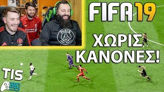 CHAMPIONS LEAGUE ΧΩΡΙΣ ΚΑΝΟΝΕΣ! | TechItSerious