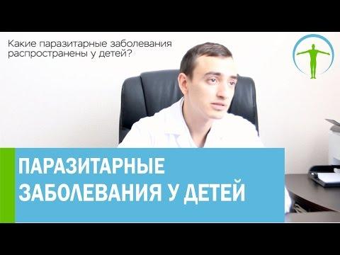 Артём Хачатрян ответит на вопрос: Какие паразиты встречаются у детей?