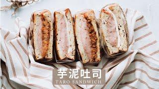 爆紅芋頭吐司輕鬆做!芋泥肉鬆、芋泥奶酪吐司 / Taro Sandwich