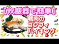 コンフィレシピ!炊飯器で作れてしまう、鴨肉のコンフィバイキング♪