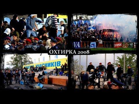 Ultras Dynamo Kyiv TV: До 10-річчя виїзду в Охтирку. Публікується вперше!
