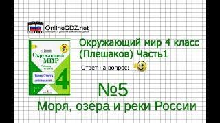 Задание 5 Моря, озёра и реки России - Окружающий мир 4 класс (Плешаков А.А.) 1 часть